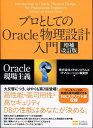 プロとしてのOracle物理設計入門増補改訂版 Oracle現場主義 [ メトロシステムズ ]