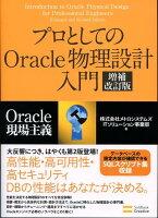 プロとしてのOracle物理設計入門増補改訂版