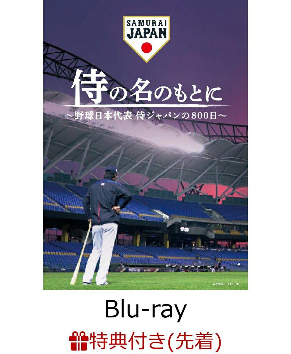 【先着特典】侍の名のもとに 〜野球日本代表 侍ジャパンの800日〜 スペシャルボックス(ミニポスター)【Blu-ray】