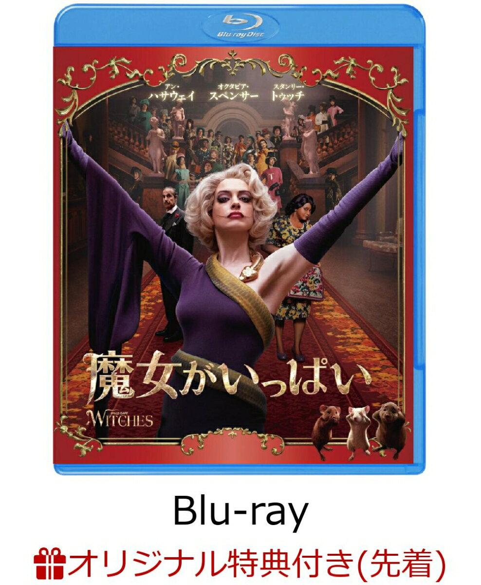 【楽天ブックス限定先着特典】魔女がいっぱい ブルーレイ&DVDセット (2枚組)【Blu-ray】(クリア・アートカード(A5サイズ))