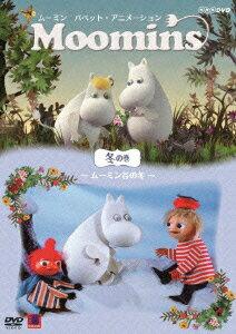 ムーミン パペット・アニメーション 冬の巻 〜ムーミン谷の冬〜画像