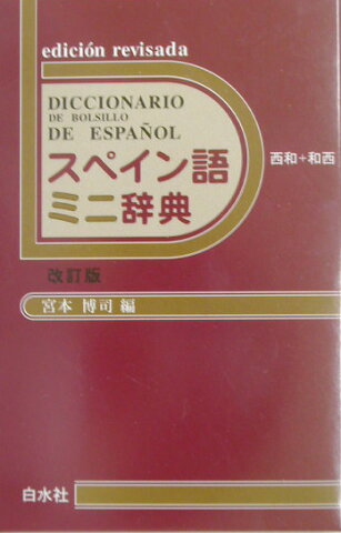 スペイン語ミニ辞典改訂版 西和+和西 [ 宮本博司 ]
