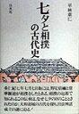 【送料無料】七夕と相撲の古代史