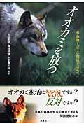 【送料無料】オオカミを放つ [ 丸山直樹 ]