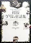 【送料無料】初版グリム童話集