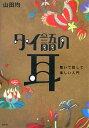 タイ語の耳 [ 山田均(1959-) ]