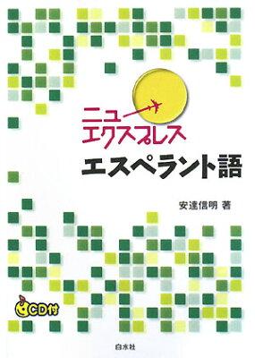 【送料無料】ニュ-エクスプレスエスペラント語 [ 安達信明 ]