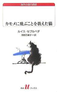 【送料無料】カモメに飛ぶことを教えた猫 [ ルイス・セプルベダ ]