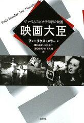 【送料無料】映画大臣