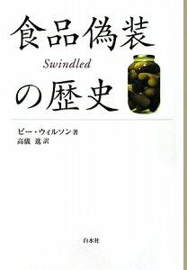 【送料無料】食品偽装の歴史 [ ビー・ウィルソン ]