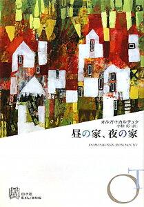 【送料無料】昼の家、夜の家 [ オルガ・トカルチュク ]