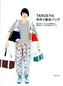 【楽天ブックスならいつでも送料無料】TANDEYの手作り帆布バッグ [ TANDEY ]