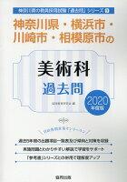神奈川県・横浜市・川崎市・相模原市の美術科過去問(2020年度版)
