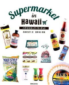海外旅行の持ち物はネット通販で購入できるハワイのガイドブック ハワイのスーパーマーケットでお土産探し