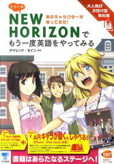 【送料無料】ミライ系NEW HORIZONでもう一度英語をやってみる