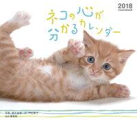 カレンダー2018 ネコの心が分かるカレンダー