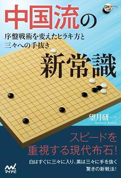 中国流の新常識 序盤戦術を変えたヒラキ方と三々への手抜き (囲碁人ブックス) [ 望月研一 ]