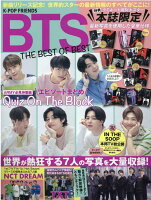K-POP FRIENDS BTS THE BEST OF BEST