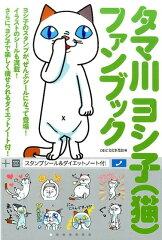 【楽天ブックスならいつでも送料無料】タマ川ヨシ子(猫)ファンブック [ ディーエイチシー ]