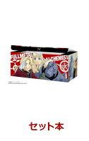 【特製コミックボックス付き】鋼の錬金術師 完全版 1-18巻 & CHRONICLE セット