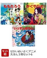 【バーゲン本】せかいめいさくアニメえほん3冊セット6