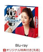 【楽天ブックス限定先着特典】Heaven?~ご苦楽レストラン~ Blu-ray BOX(2020卓上カレンダー付き)【Blu-ray】