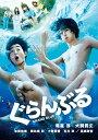 ぐらんぶる(DVD 通常版1枚組) [ 石川恋 ]