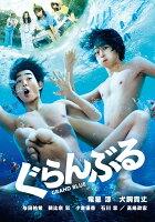 ぐらんぶる(DVD 通常版1枚組)