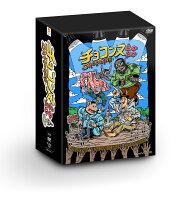 チョコンヌ2020 (初回生産限定盤 DVD+チョコンヌオリジナル Tシャツ)