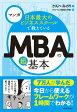 マンガ 日本最大のビジネススクールで教えているMBAの超基本 [ かんべみのり ]