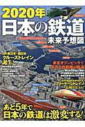 【楽天ブックスならいつでも送料無料】2020年日本の鉄道未来予想図