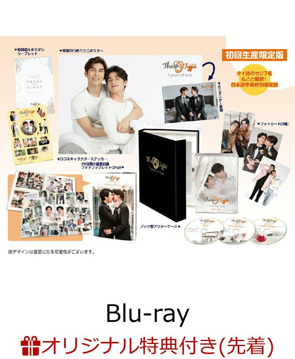 【楽天ブックス限定先着特典】TharnType2 -7Years of Love- 初回生産限定版 Blu-ray BOX【Blu-ray】(大判両面フォトカード(A5サイズ)3枚)