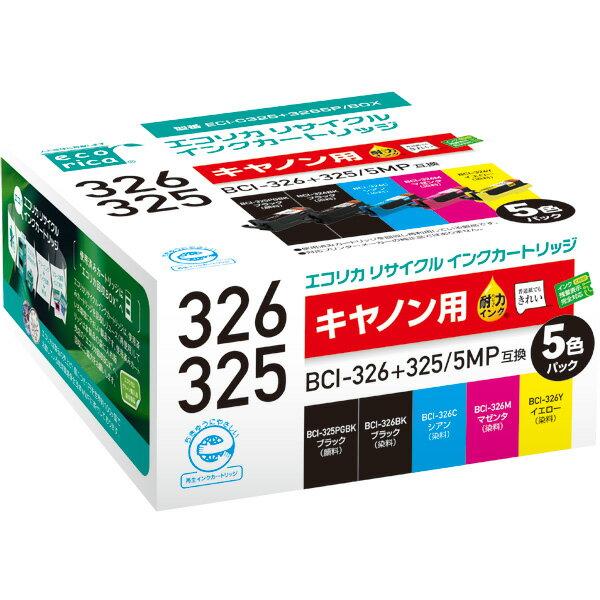 BCI-326+325/5MP互換リサイクルインクカートリッジ 5色パック ECI-C325+3265P/BOX エコリカ