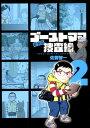 【送料無料】ゴーストママ捜査線(2)新装版 [ 佐藤智一 ]