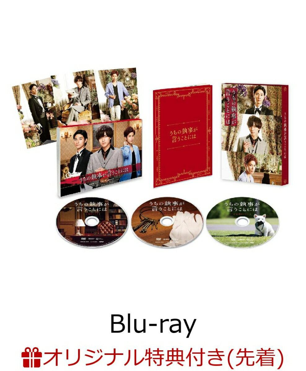 【楽天ブックス限定先着特典】うちの執事が言うことには 豪華版(封蝋シール(レッド)付きレターセット付き)【Blu-ray】