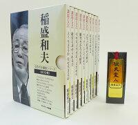 【特典】稲盛和夫 CD付き講話シリーズ全10巻セット(『敬天愛人』しおり)
