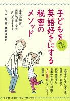 【バーゲン本】韓国★ソルビママ式子どもを英語好きにする秘密のメソッド