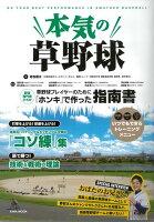 【バーゲン本】本気の草野球