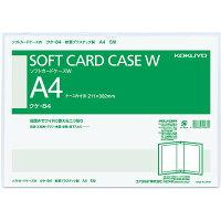 コクヨ カードケース ソフトカードケース W 軟質 二つ折り A4-S型 クケー84