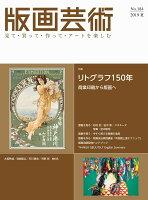 版画芸術184号(2019年夏号)
