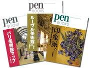 Pen books芸術セット 【Pen オリジナル bag in bag付き】