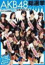 【送料無料】AKB48 総選挙公式ガイドブック2011