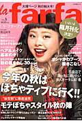 【楽天ブックスなら送料無料】la farfa(3)
