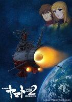 劇場上映版「宇宙戦艦ヤマト2202 愛の戦士たち」 Blu-ray BOX (特装限定版)【Blu-ray】