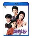 姉妹坂【Blu-ray】 [ 尾美としのり ]