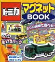 トミカマグネットbook [ 鶴田一浩 ]