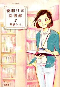 【楽天ブックスならいつでも送料無料】夜明けの図書館(3) [ 埜納タオ ]