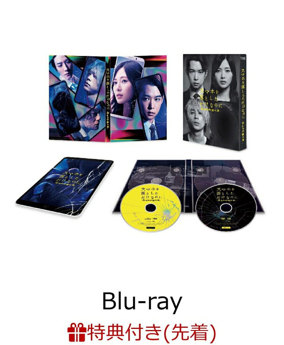 【先着特典】スマホを落としただけなのに 囚われの殺人鬼 Blu-ray 豪華版(特典DVD 付2 枚組)(特製ポストカード(大判サイズ))【Blu-ray】