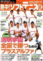 熱中!ソフトテニス部(vol.45)