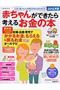 【送料無料】赤ちゃんができたら考えるお金の本(2012年版)